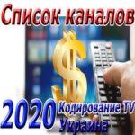 Кодирование Украина список каналов