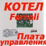 ferroli плата управления