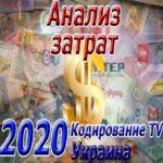Кодирование Украина расходы