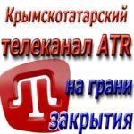 Крымскотатарский телеканал ATR оказался на грани закрытия