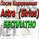 Astra Sirius