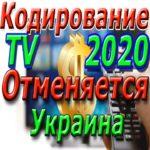 кодирование Украина