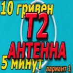 Т2 антенна