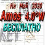Таблица Amos на май
