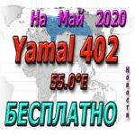 Yamal 402, 55.0°E