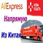 Али Экспресс из Китая