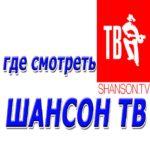 ШАНСОН ТВ