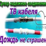 соединение тв кабеля