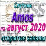 1+1, 2019, Amos, Astra, Astra 4A, BISS, BISS 2019, biss интер, biss ключи, BISS ключи 2019, BISS кодирование, divan tv, IPTV, lanet, megogo, ott, Sirius, spacecom, sweet tv, T2, Verimatrix, Xtra TV, антенна, антенна мотылек, антенна Т2, бесплатное тв, бесплатные каналы, ввод biss, ввод biss ключей, виасат, закодировать, интер, ключи 2019, кодирование, кодирование украина, кодирование украинских каналов, кодировка, кодування, кодування супутника, платное тв, платное телевидение, раскодировать, смотреть бесплатно, Спутник, спутниковое, спутниковое тв, спутниковое тв бесплатно, спутниковое телевидение, спутниковые каналы, спутниковые новости, спутниковый канал, спутниковый ресивер, спутниковый тюнер, стб, таблица частот спутниковых каналов, Тюнер, тюнер Т2, утб, частоты каналов, что такое BISS ключи