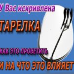 Кривая тарелка