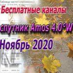 Amos 37, 4.0°W