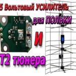 Усилитель Т2 5 вольт