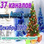 каналы спутник Амос