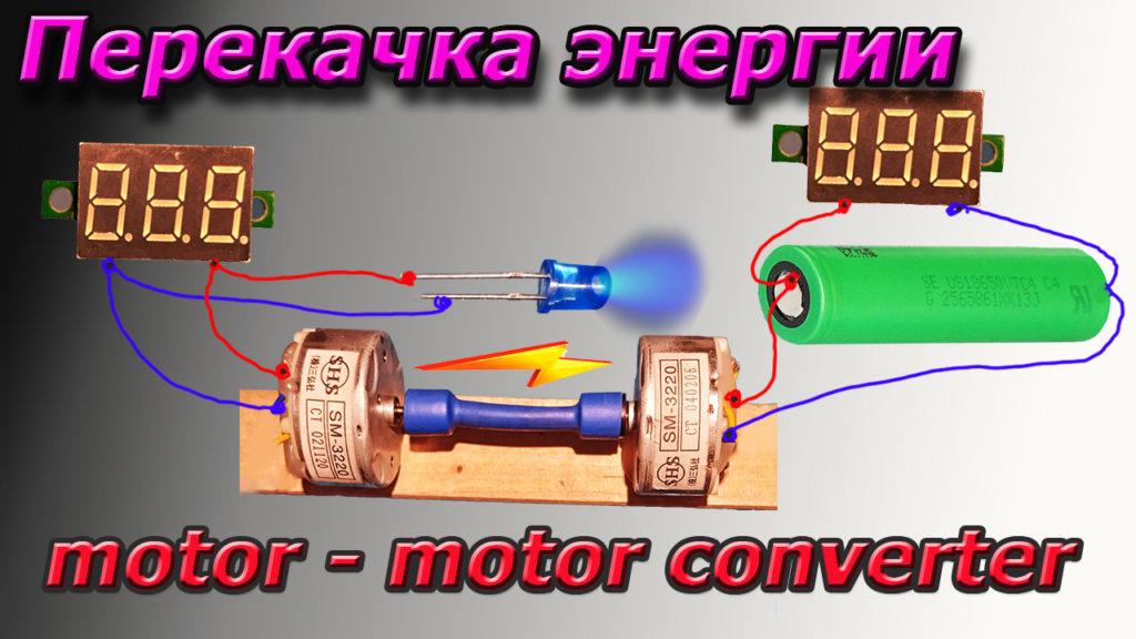 Энергия через DC/DC механическMotor motor DC DC CONVERTER