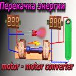 мотор DC