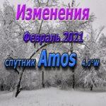 спутник Amos