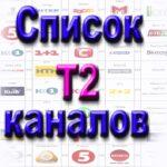 Т2 каналы