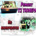 Ремонт Т2 тюнера