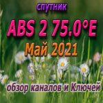 ABS 2 75.0°E