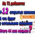 Т2 телевидение