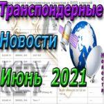 _ Транспондерные новости