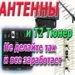 http://schip.com.ua/ Т2 Антенна