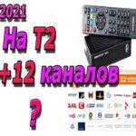 Новые Т2 каналы