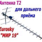 Антенна Т2