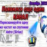 Новый канал ТВ-1 Украина
