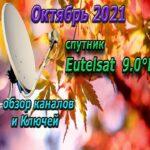 Eutelsat 9B- 9.0°E